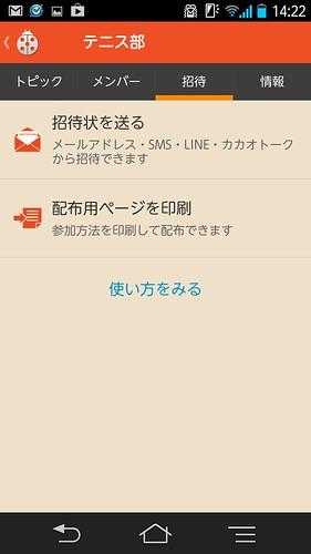 つくるーぷ for android3