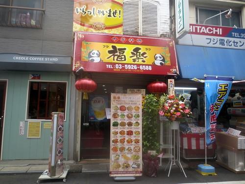 福楽(東長崎)