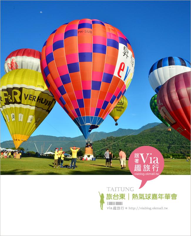 【2013台灣熱氣球嘉年華】台東熱氣球嘉年華~依舊是我最愛的熱氣球故鄉!