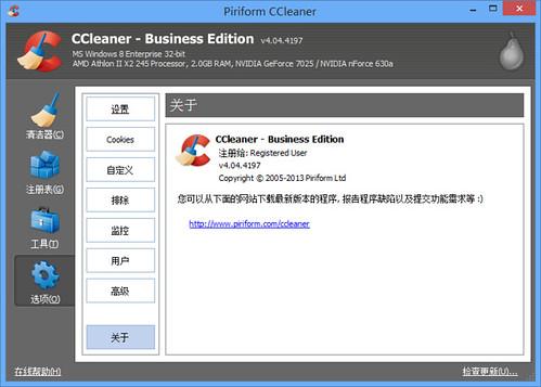 CCleaner v4.04.4197