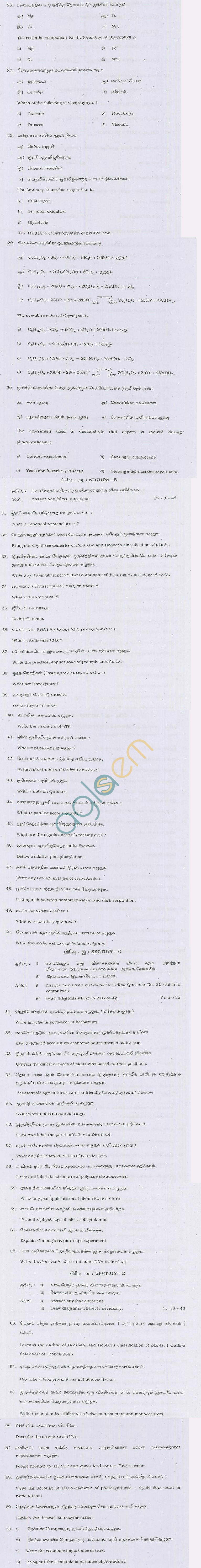 TN Board Higher Secondary (Plus 2) Botany Question Papers June 2011