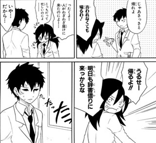 Watamote_vol5_060p