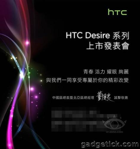 Презентация HTC Desire
