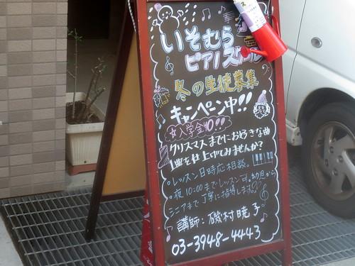 いそむらピアノスクール(桜台)