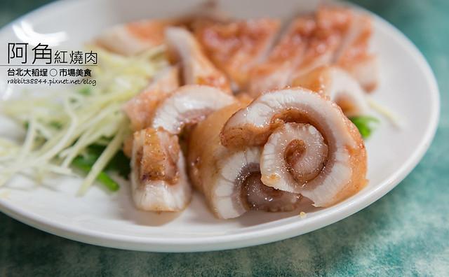 大稻程市場美食-阿角紅燒肉