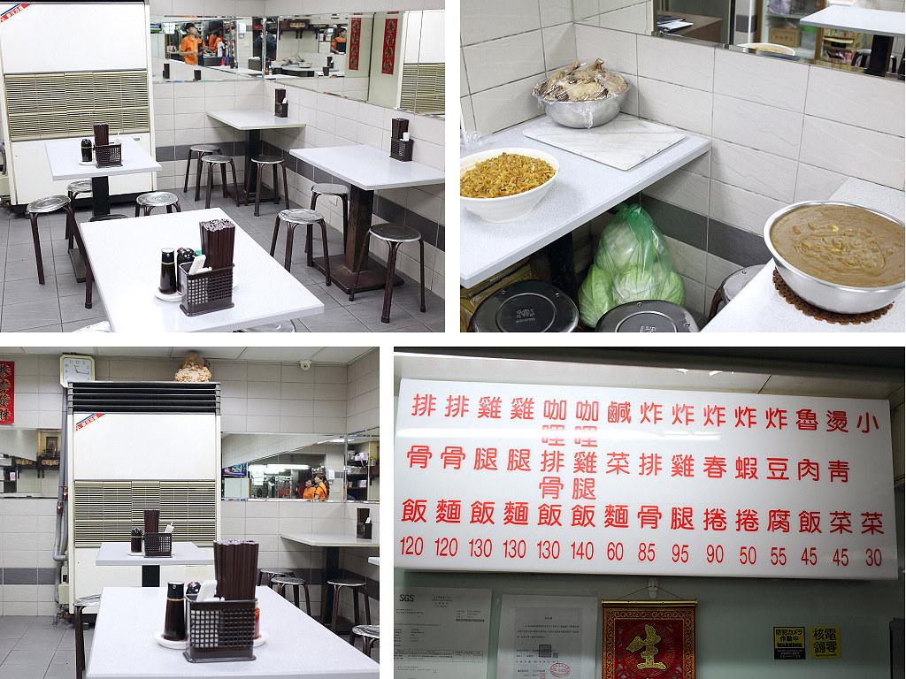 20140315萬華-萬年金園排骨 (3)
