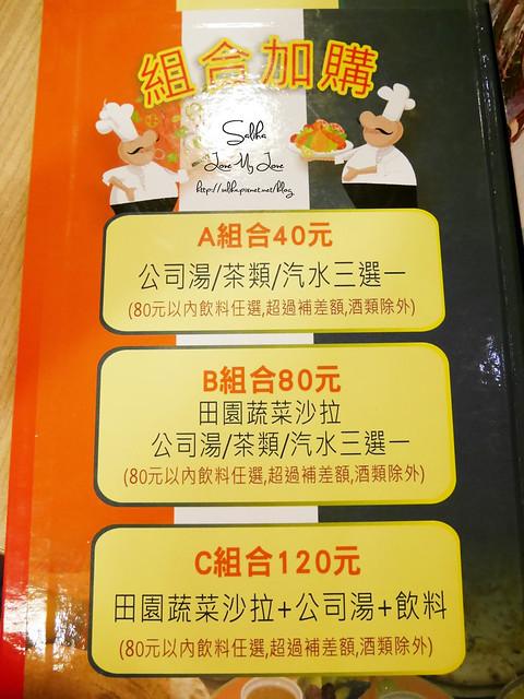台北松菸附近餐廳印度皇宮菜單menu (1)