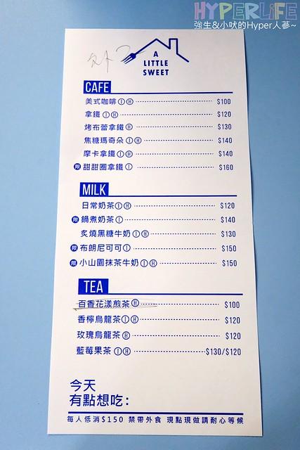 有點甜cafe A Littlesweet (4)