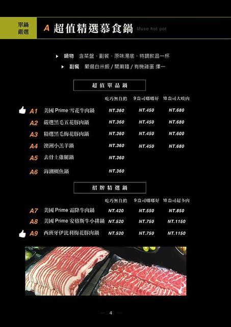 台北東區好吃火鍋海鮮推薦慕食鍋物菜單menu (2)