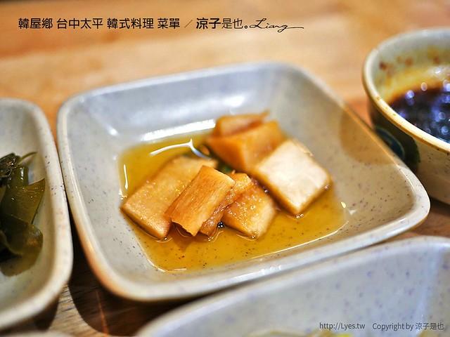 韓屋鄉 台中太平 韓式料理 菜單 4