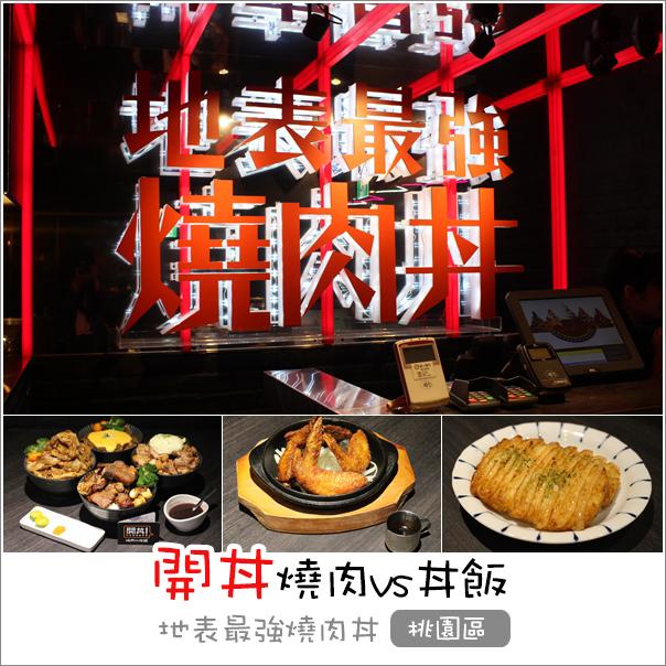開丼燒肉vs丼飯 (1)