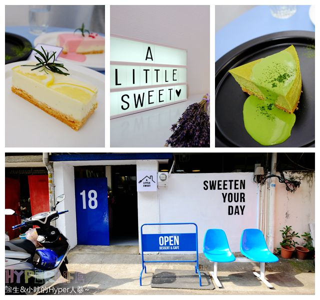 有點甜cafe A Littlesweet