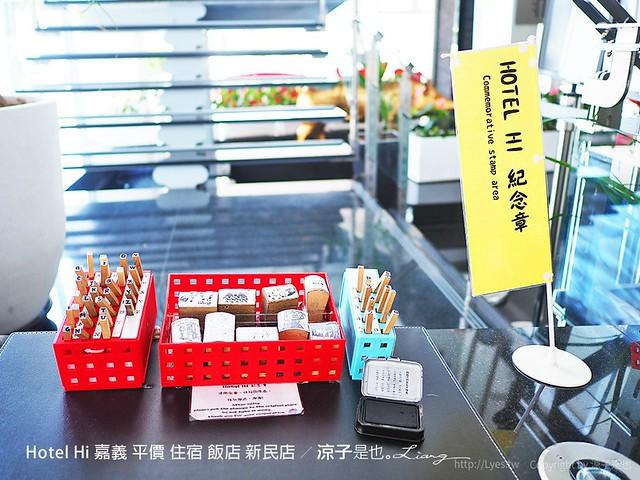 Hotel Hi 嘉義 平價 住宿 飯店 新民店 47