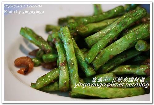 嘉義市_瓦城泰國料理20130530_DSC04049
