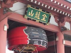 Kaminarimon, Sensoji Temple, Asakusa