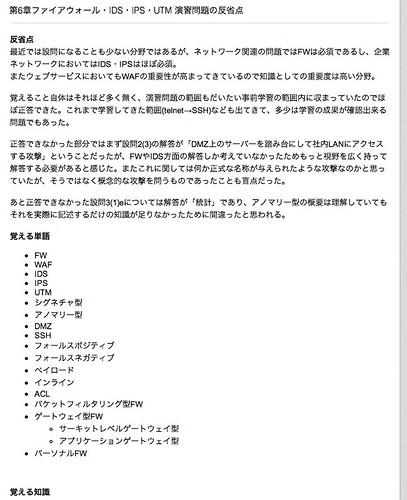 スクリーンショット 2013-07-05 11.03.43