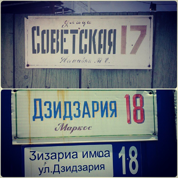 На адресных табличках в Абхазии часто указывают фамилию, никакой анонимности