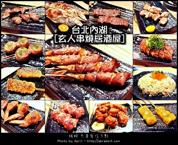 [台北內湖]玄人串燒居酒屋–天哪!這麼好吃的串燒,以後吃不到怎麼辦?