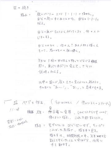 釜芸絵画第1回No30131013