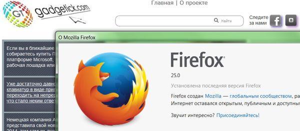 Mozilla Firefox 25