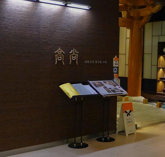 barugongyang_gosang_front_2024