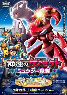 Pokemon Movie 16: Shinsoku no Genosect - Mewtwo Kakusei - Pokemon Movie 16: Genesect Và Huyền Thoại Thức Tỉnh | Pokemon the Movie: Genesect and the Legend Awakened | Gekijouban Pocket Monsters Best Wishes 2: Shinsoku no Genosect | ExtremeSpeed Genesect: Mewtwo Awakens (2013)