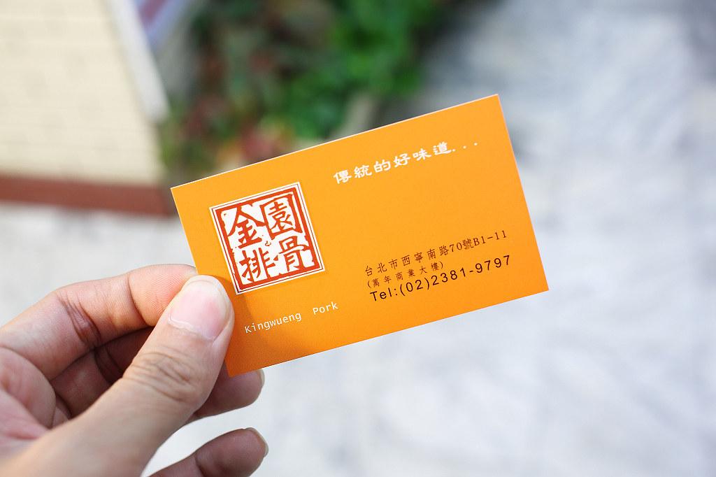 20140315萬華-萬年金園排骨 (12)