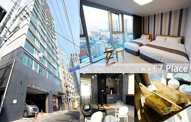 首爾住宿E7 Place首圖-