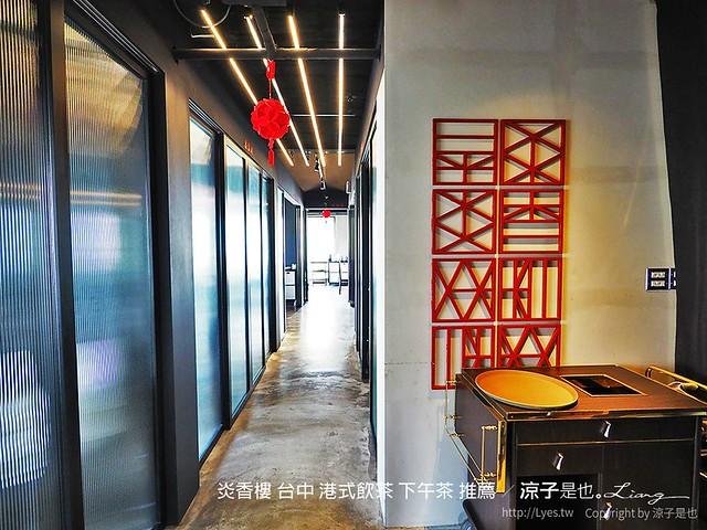 炎香樓 台中 港式飲茶 下午茶 推薦 73