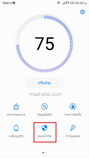 Huawei scan virus