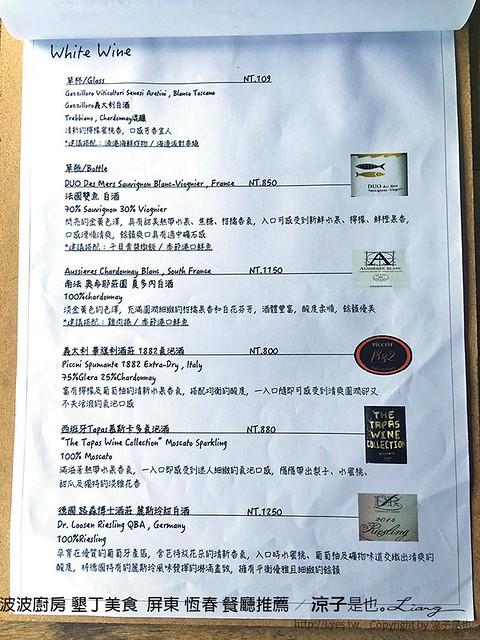 波波廚房 墾丁美食  屏東 恆春 餐廳推薦 34