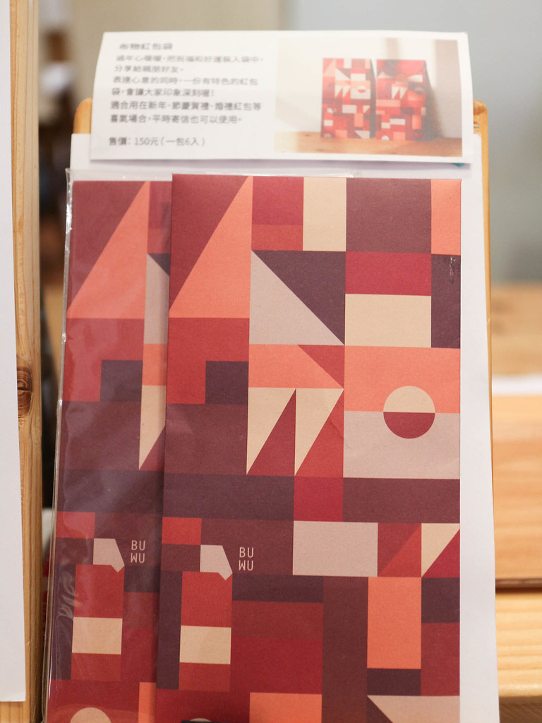 BUWU 布物設計 (38)