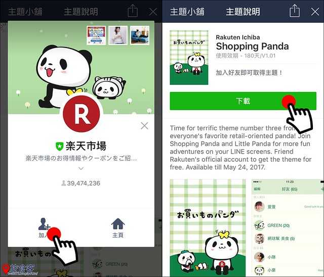 Shopping Panda_002