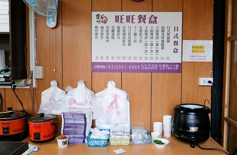 旺旺日式餐盒.台中便當.教育大學06