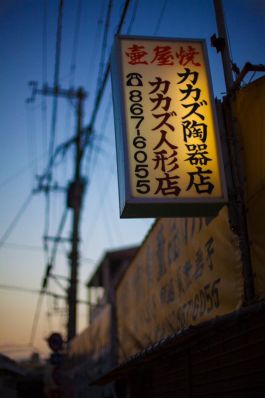 NahaTsuboya-yachimun Street 2 Okinawa