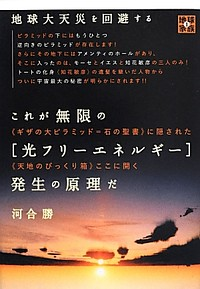 フリーエネルギー装置はすでに1998年に日本で完成していた