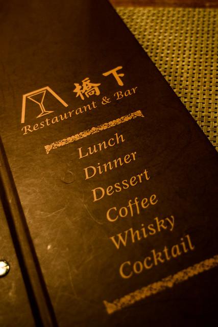 [新竹 市區]–橋下餐酒館  好食好食–橋下 Restaurant & Bar