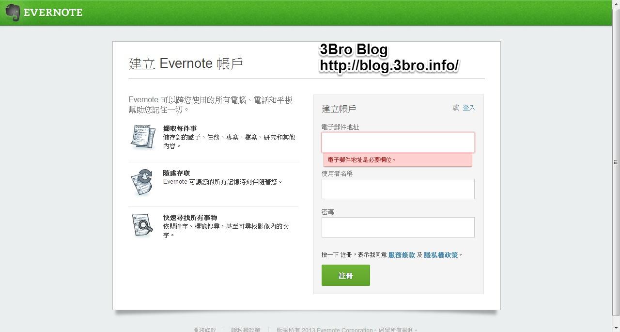 [軟件]隨身貼心的個人雲端筆記本 - Evernote 3