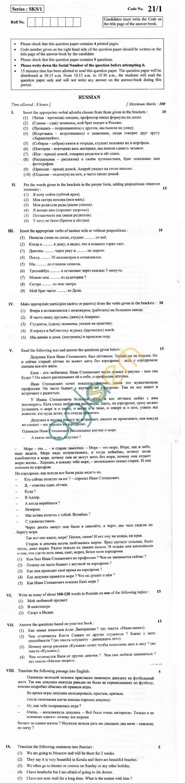 CBSE Board Exam 2013 Class XII Question Paper -Russian