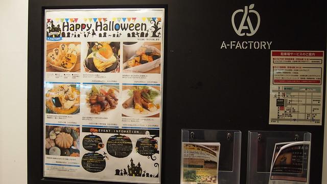 A-Factory Aomori