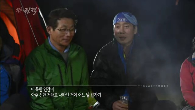 sbs_last_power_epilogue04