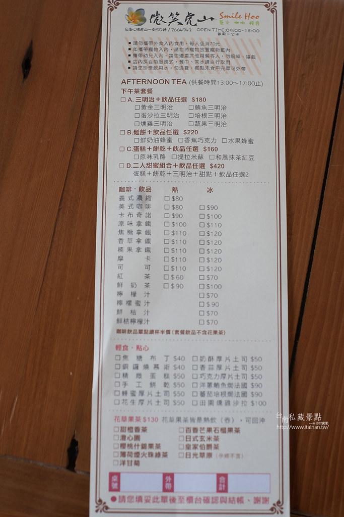 台南私藏景點--微笑虎山 (13)