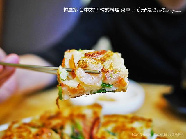 韓屋鄉 台中太平 韓式料理 菜單 15