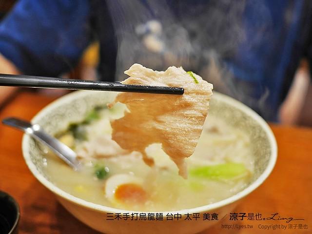三禾手打烏龍麵 台中 太平 美食 20