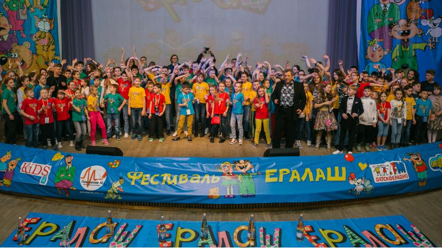 Большой фестиваль «Ералаш»