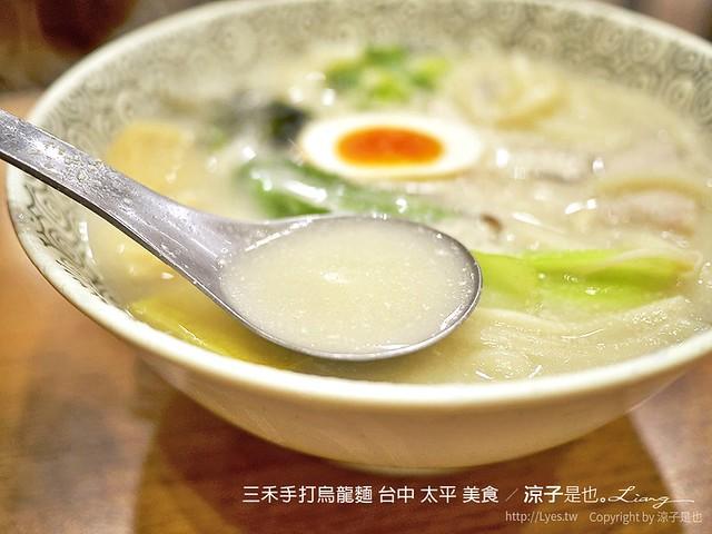 三禾手打烏龍麵 台中 太平 美食 15