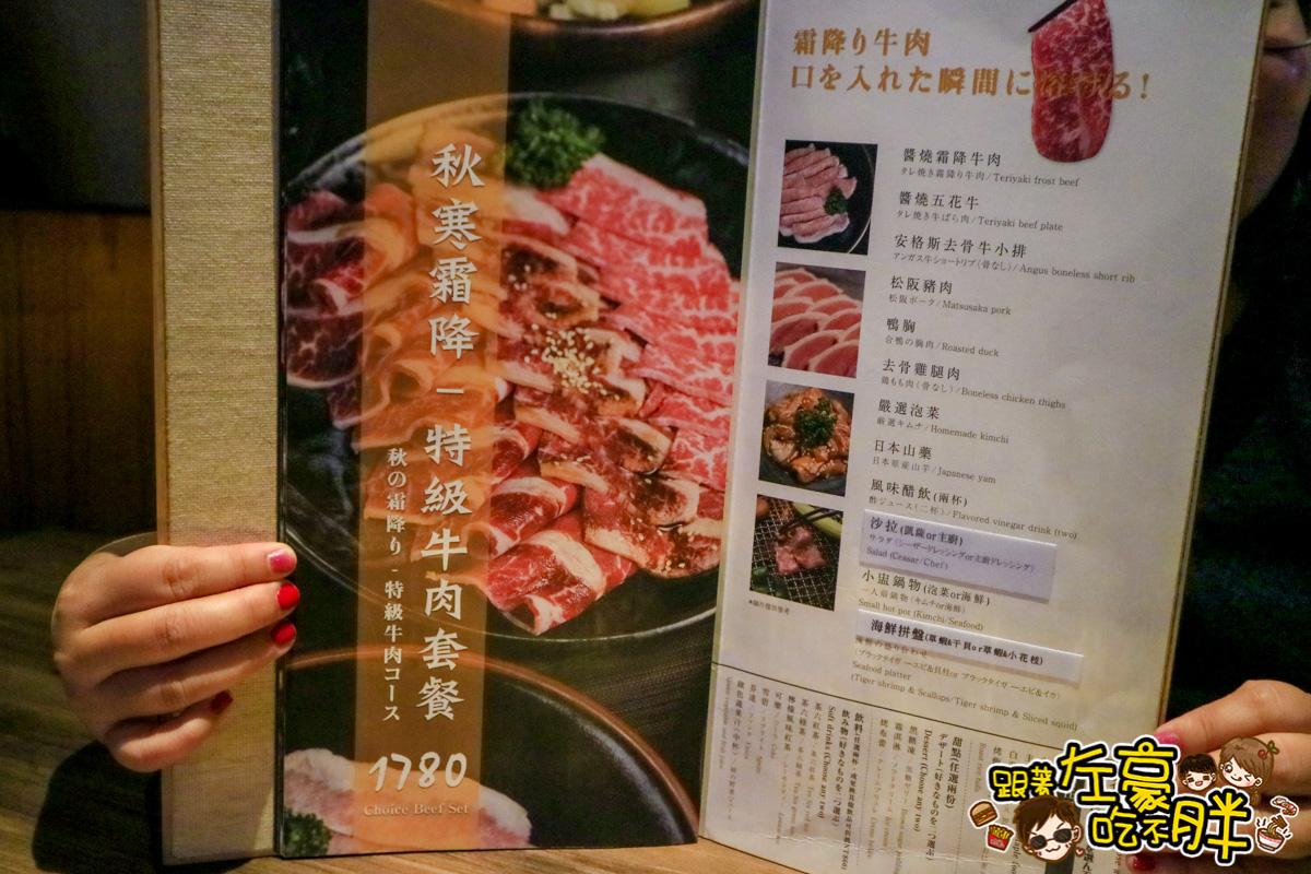茶六燒肉-7