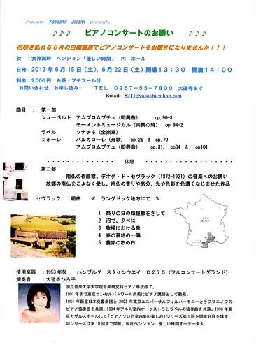 大道寺ひろ子ピアノコンサート・チラシ 2013年6月 by Poran111