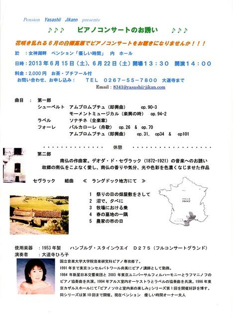 Photo:大道寺ひろ子ピアノコンサート・チラシ 2013年6月 By Poran111