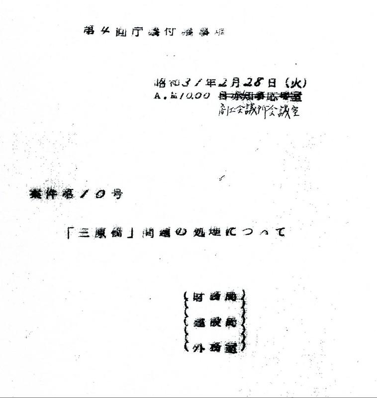 三原橋地下街経緯公文書016